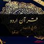icon Quran Urdu Audio