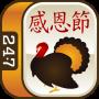 icon Thanksgiving Mahjong